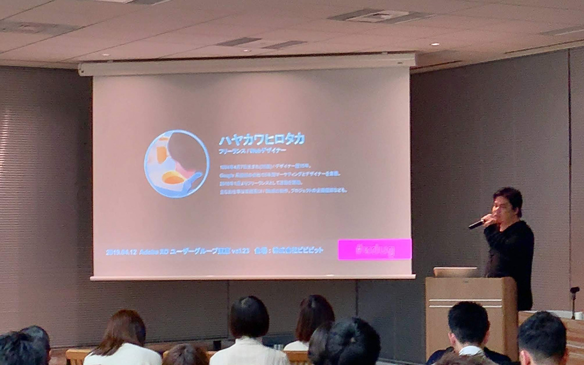 フリーランス / Webデザイナー ハヤカワヒロタカ さん発表風景