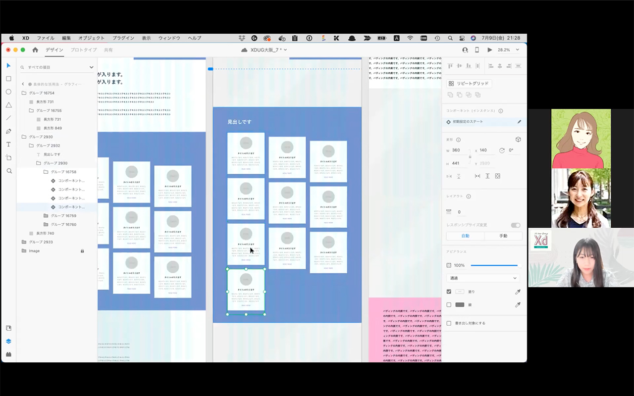 Session2「デザインを思考の速度に近づけるためのXDレイアウト戦法」井斉花織